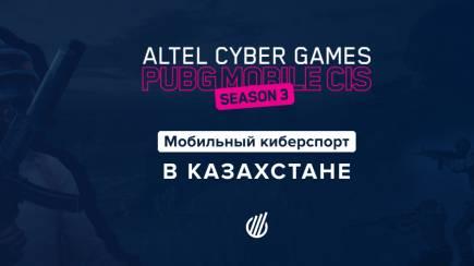 Казахстанский PUBG Mobile турнир бьет рекорды — азиатские тренды переходят на СНГ?