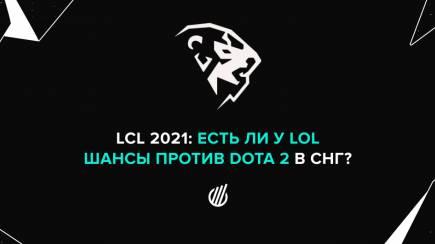 Сможет ли League of Legends тягаться с Dota 2 в СНГ?