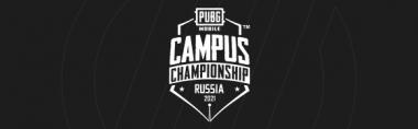 PUBG Mobile Campus Championship Russia 2021